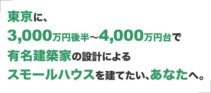 東京に、3,000万円後半~4,000万円台で有名建築家によるスモールハウスを建てたい、あなたへ。