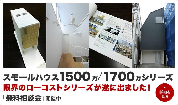 スモールハウス1400/1600シリーズ