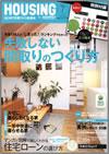 月刊ハウジング2010年7月号