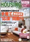 月刊ハウジング2010年2月号