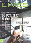 Lives最新号Vol.54