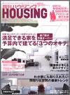 月刊ハウジング12月号