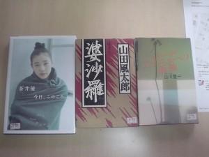 都丸書店で買った古本3冊