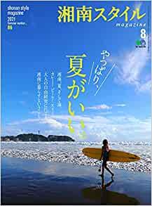 「湘南スタイルmagazine」2021年8月号