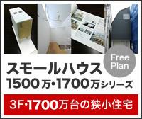 スモールハウス1400・1600シリーズ