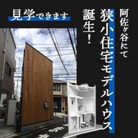 阿佐ヶ谷にて狭小住宅モデルハウス誕生!見学できます。
