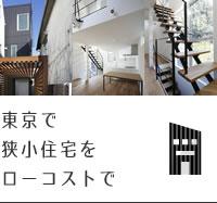 東京で狭小住宅をローコストで