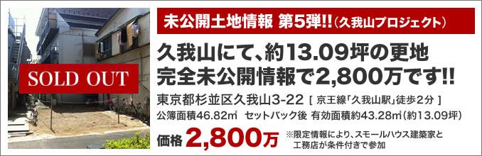 未公開土地情報第5弾!!(久我山プロジェクト)
