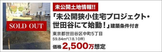 「未公開狭小住宅プロジェクト・世田谷にて始動!」建築条件付き