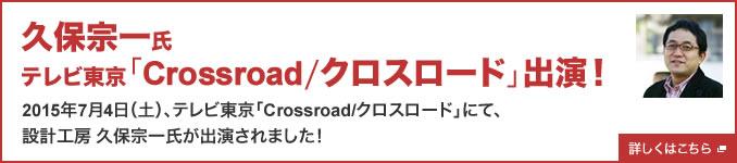 久保宗一氏、テレビ東京「Cossroadクロスロード」出演!