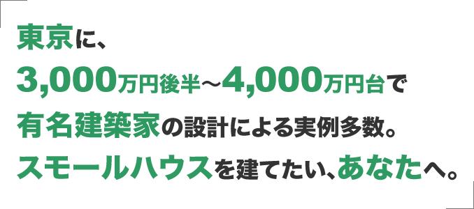 東京に、3,000万円後半から4,000万円台で有名建築家の設計によるスモールハウスを建てたい、あなたへ。
