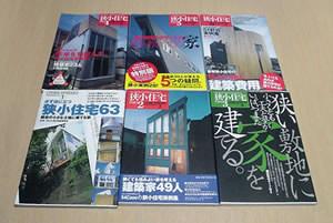 狭小住宅Part1~Part6(ワールドフォトプレス刊/1,600円)