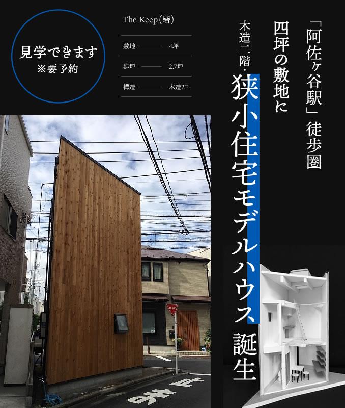 「阿佐ヶ谷駅」徒歩圏、4坪の敷地に木造2階・狭小住宅モデルハウス誕生。見学できます。。