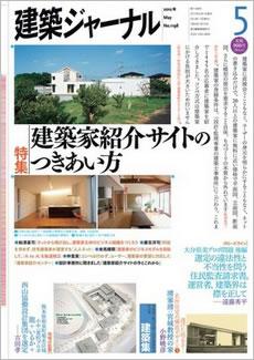 建築ジャーナル2012年5月号