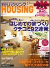 月刊ハウジング1月号