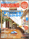 月刊ハウジング9月号