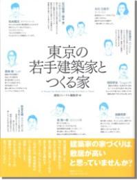 建築ジャーナル編集部刊 「東京の若手建築家とつくる家」