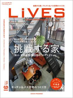 Livesの最新号、2017年2月号 Vol.91