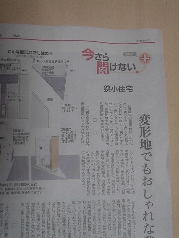 朝日新聞11月24日土曜版誌面