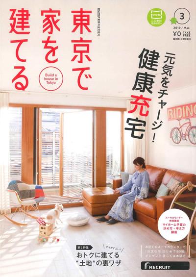 東京で家を建てる