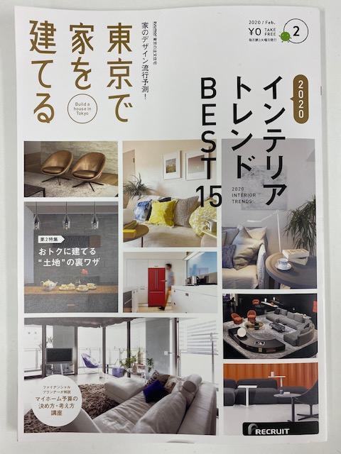 「東京で家を建てる」2020年2月号