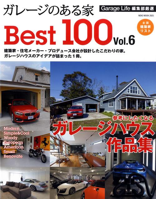 ガレージのある家 Best100 VOL.6