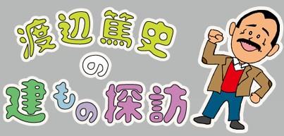 バックナンバー|渡辺篤史の建もの探訪|テレビ朝日